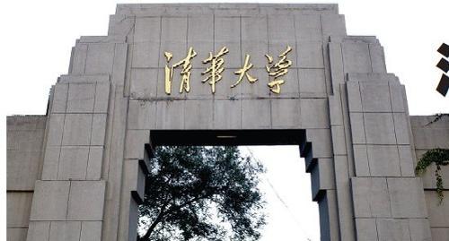 清华大学创始资金就来自庚子赔款