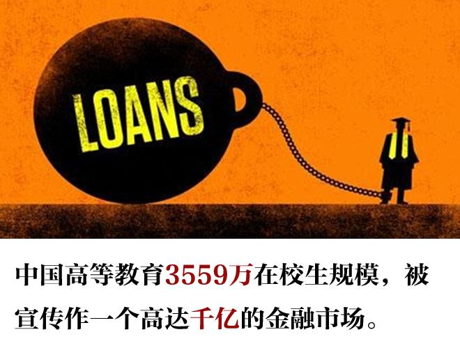 许多人垂涎学生消费贷款这块市场,然而,这真的是市场吗?