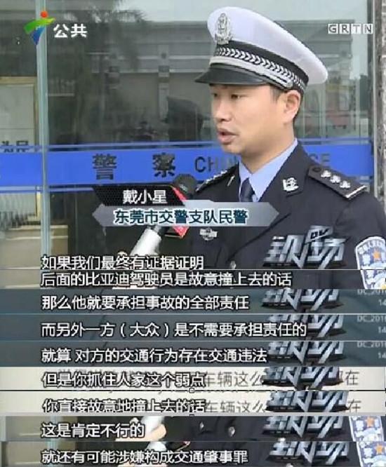 东莞交警表态,如果比亚迪是故意撞上大众的话,大众无责 视频截图来源:DV现场