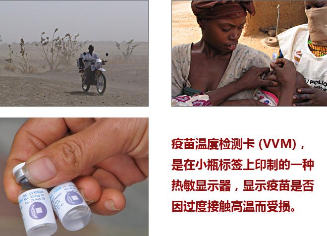 对于乡镇卫生院等运输链条复杂的地方,更应该用疫苗温度检测卡 图:WHO