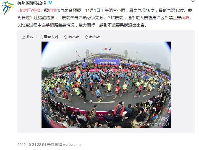 杭州马拉松的官方通知