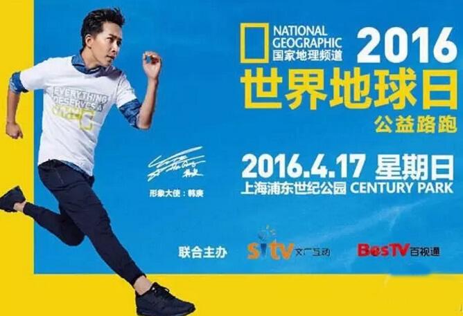 宣传海报上的韩庚被吐槽跑姿错误