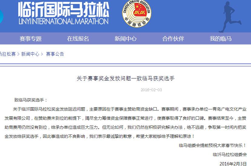 临沂组委会官方声明