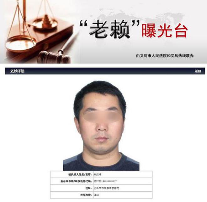 """被义乌法院在""""老赖""""曝光台公开的朱剑锋是河南信阳的区人大代表"""