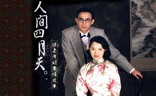 徐志摩婚姻的致命伤,中国爱情教徒们不懂