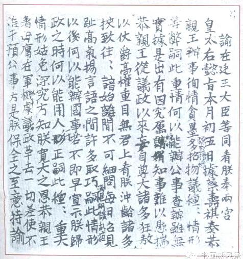慈禧太后亲笔撰写的罢免奕訢的懿旨,白字连篇