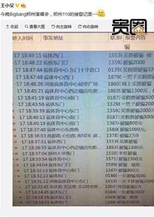 郑州110接到20多起假票报案