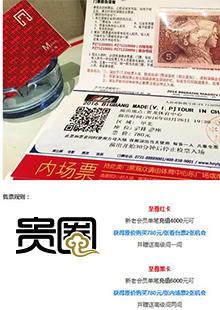 酒店会员和BIGBANG门票捆绑销售
