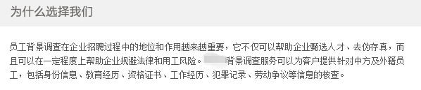 """这种专门的工种,在中国也逐渐涌现,员工背景调查就包括了""""犯罪记录"""""""