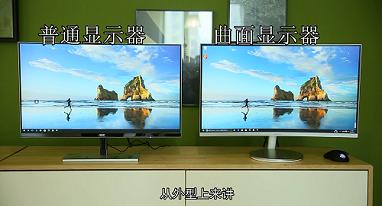 曲面屏显示器真的比较好吗?