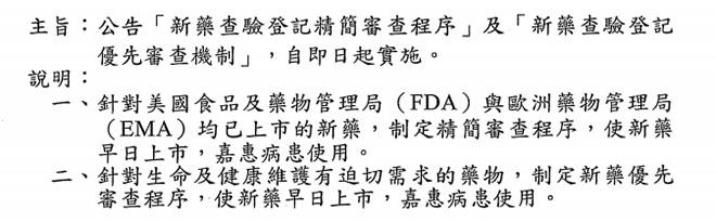 """我国台湾地区进口药物""""以人为本"""""""