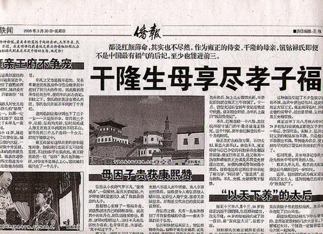 """2008年,某海外《侨报》刊文""""干隆生母享尽孝子福"""""""