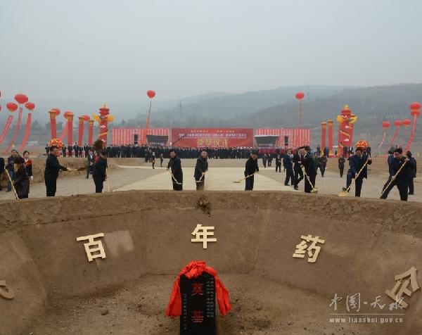 甘肃天水岐黄中医药产业园项目开工建设