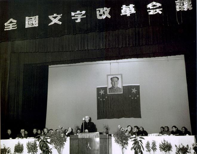 文改委员会主任委员吴玉章在全国文改会议上发表讲话。吴承认简体字缺乏系统,但辩护称汉字本就不是系统化的文字