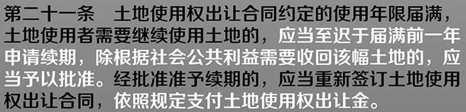 《中华人民共和国城市房地产管理法》第21条之规定