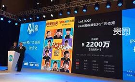 papi酱视频贴片广告被拍出2200万天价
