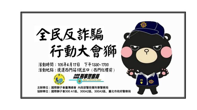 """台湾""""警政署""""开展""""全民反诈骗""""活动,打击诈骗分子"""