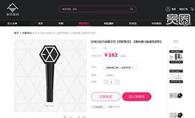 音悦商城售卖EXO官方周边