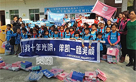 王俊凯的粉丝以偶像的名义做公益