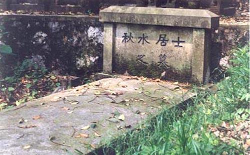 秋水居士之墓