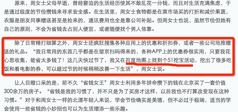 """""""省钱女王""""报道中包含商业信息的段落"""