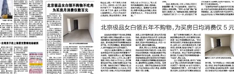 《北京晨报》和《新快报》同一天都报道了这个消息,图片都一样,但细节却有很多不同