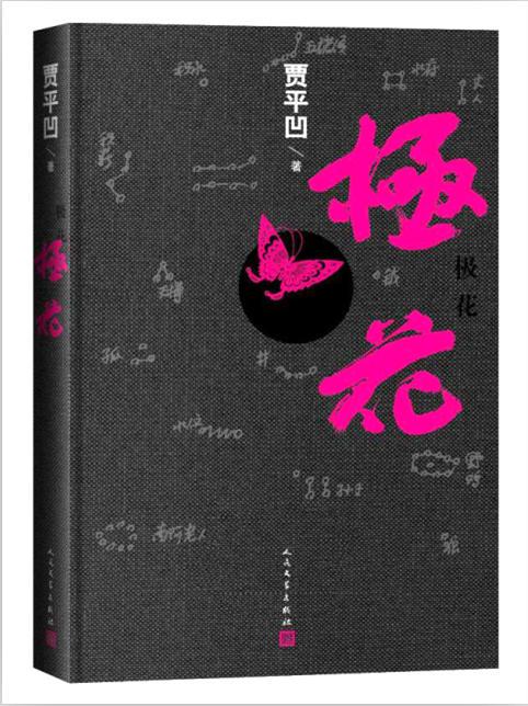 贾平凹/人民文学出版社/2016年