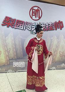 唐伯虎参加戏曲节目学习中国国粹