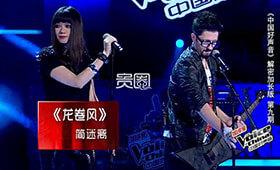 简迷离参加《中国好声音》却不被认可
