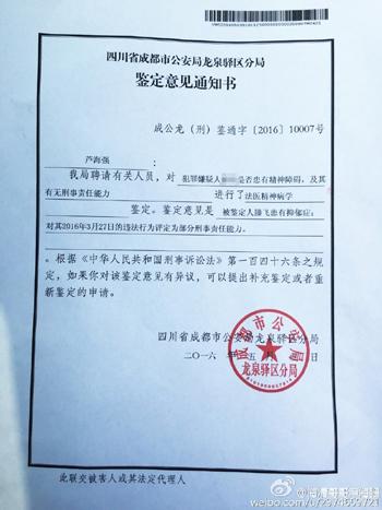 被害人家属收到的司法鉴定意见通知书,来自芦海强微博