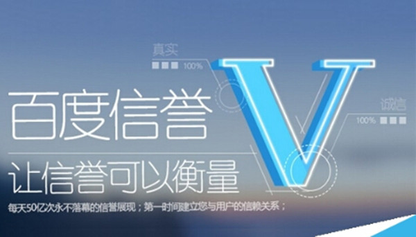 """""""百度信誉V""""标识"""