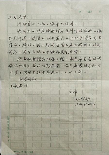 巫宁坤写给沈从文的信(作者供图)