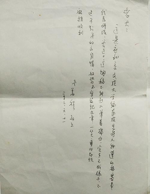 姜穆写给吴心白的信(作者供图)