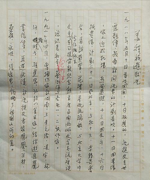 《姜穆旅游状况》(作者供图)