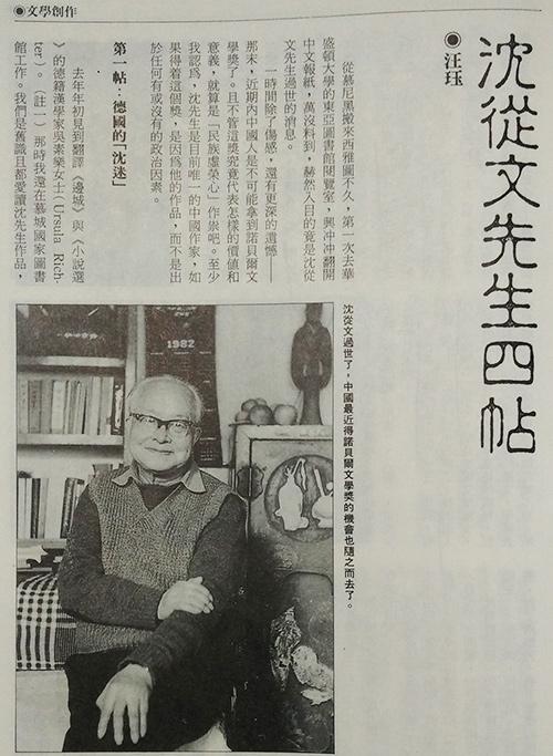 (汪珏《沈从文先生四帖》。照片右侧文字:沈从文过世了,中国最近得诺贝尔文学奖的机会也随之而去了。作者供图。)