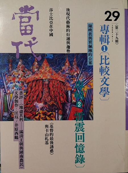台湾《当代》杂志第29期,1988年9月(作者供图)