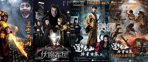 在2015年下半年,张涛的团队先后拍摄了4部网络大电影,平均一个半月出品一部