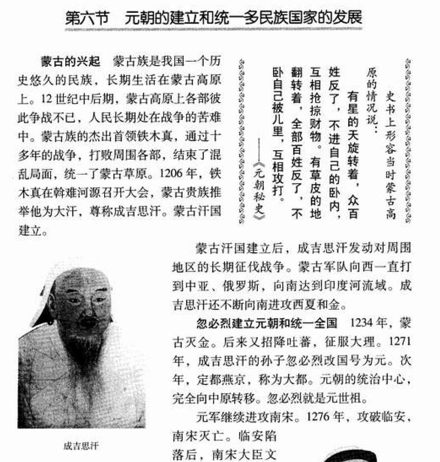 人教版高中历史教科书,文字表述上没有讲清楚传承和演变关系,容易