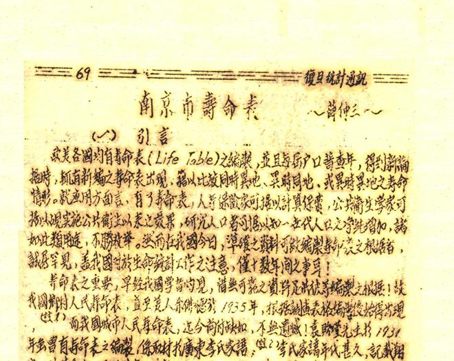 薛仲三所制的《南京市寿命表》