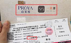 宋仲基北京见面会门票上就有品牌植入