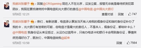 """北京首航某空姐遭""""盗刷""""后在微博上发声"""