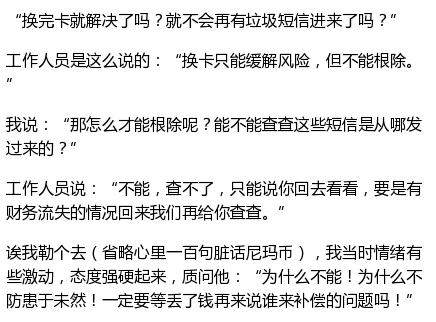 微博网友@思维曲线与中国移动工作人员接触情况