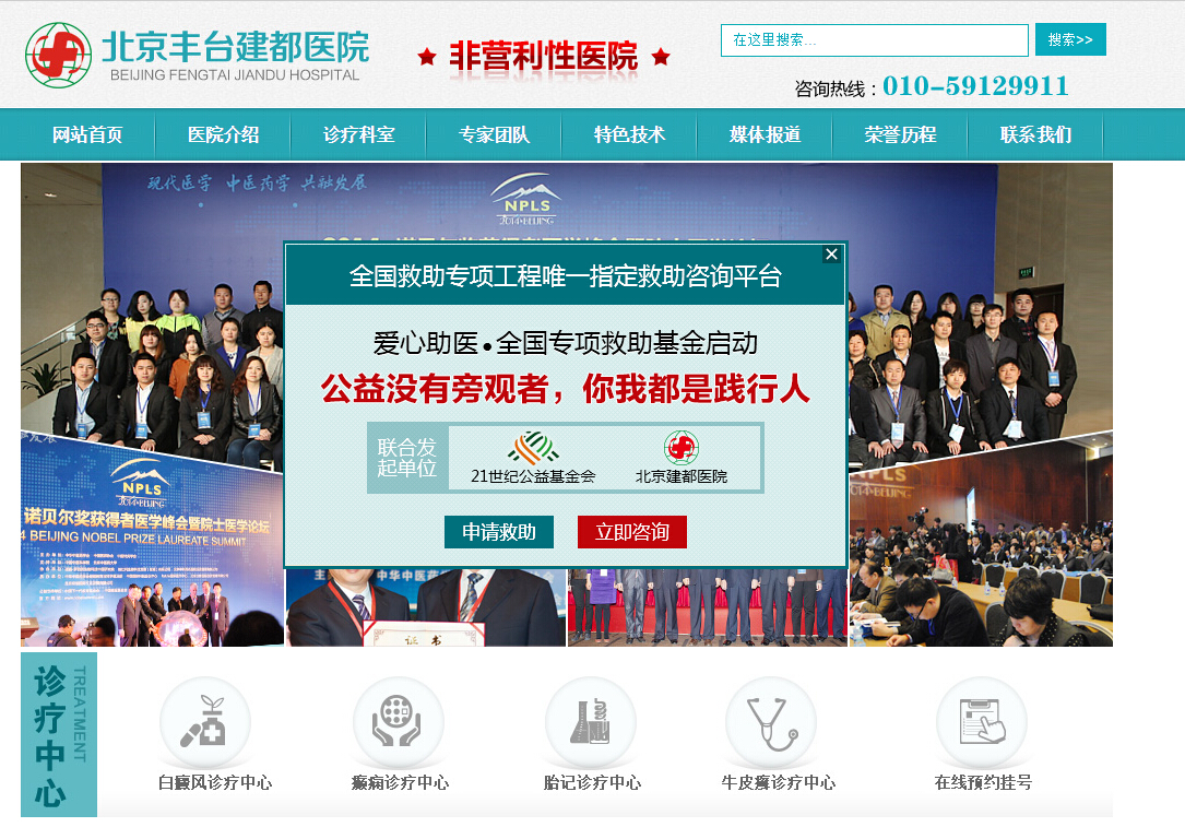 北京丰台建都医院的官网也宣传自己是公益救助基金会合作机构