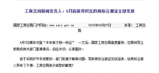 工商总局承认媒体报道属实