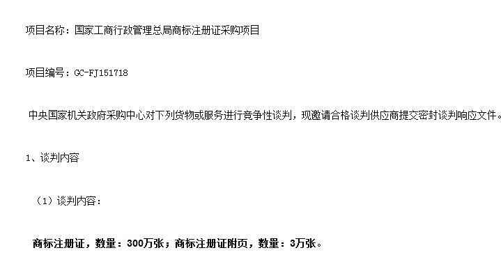 截图来自中国政府采购网