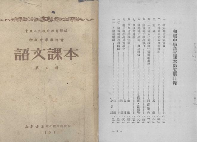 1951年,东北人民政府教育部编写的《初中语文课本》第五册封面及目录(点击可看大图)