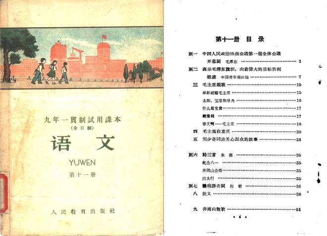 1960年人教版《语文》第十一册。从目录可以看出几乎全是革命领袖的文章(点击可看大图)