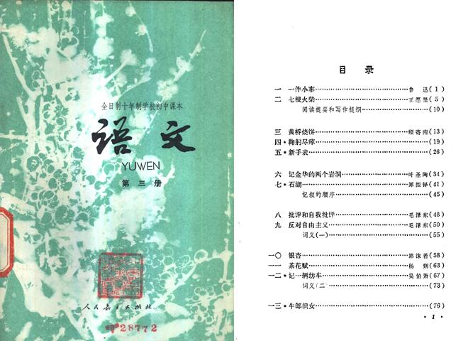 1980年人教版《初中语文》第三册,选用了郑振铎、杨朔、老舍、茅以升、柳宗元、司马光等人的文章(点击可看大图)