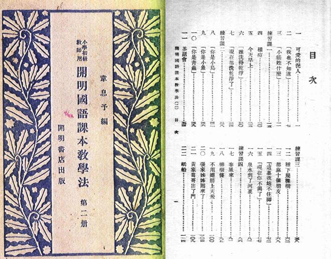 叶圣陶《开明国语》小学第二册教师用书,30年代开明书店售。本册收录42篇课文,但没有任何古诗文(点击可看大图)