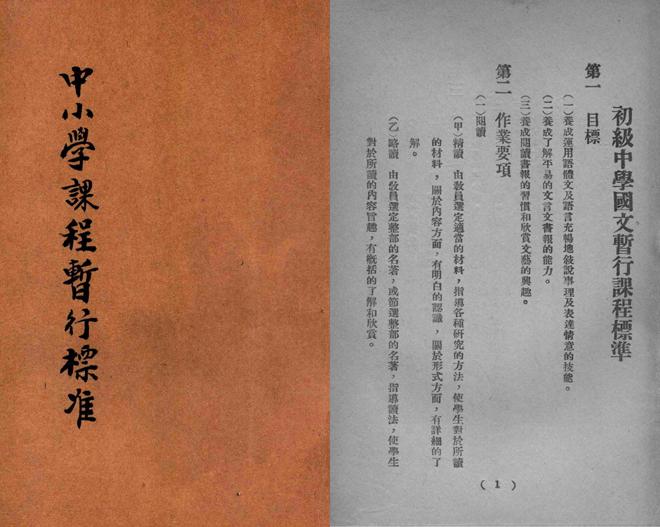 1929年《中小学课程暂行标准・初级中学之部》封面及初中国文教学目标内文(点击可看大图)
